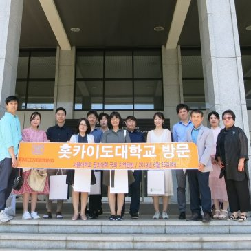 A Visit from Seoul National University